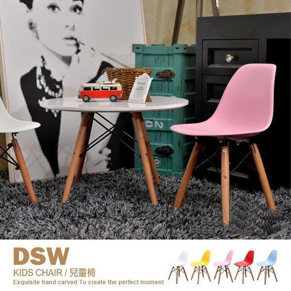 兒童椅 書椅 DSW北歐復刻椅Eames Chair 宅配寄送【8056S】品歐家具
