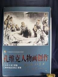 *阿威的舊書香‧*【作者簽名 孔維克人物畫創作---附圖大約20張】品相優 值得收藏