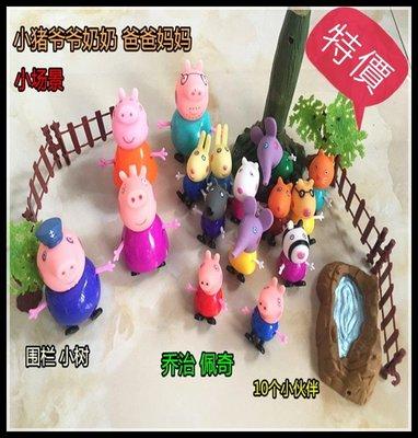 Peppa pig 粉紅豬小妹一家六口和10個小伙伴,小豬佩奇兒童過家家玩具