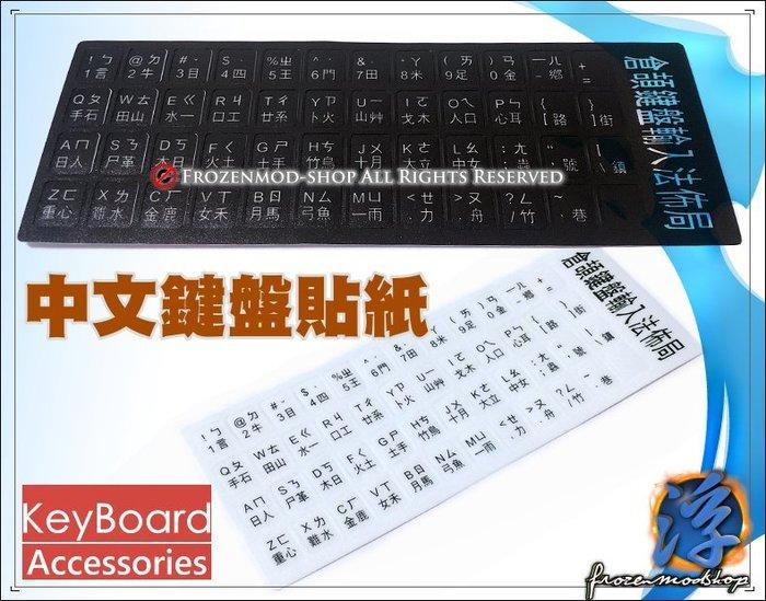 中文注音/倉頡 電腦鍵盤貼紙 ABS材質 磨砂質感 一份$35元