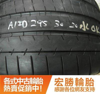 【宏勝輪胎】中古胎 落地胎 二手輪胎 型號:A120.295 30 20 米其林 PSS 9成 1條 含工5000元 台北市