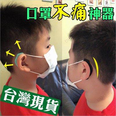 台灣現貨 口罩護耳神器 口罩減壓套 口罩減壓護套 口罩防勒 耳朵救星 矽膠 護耳套 防疫口罩套 口罩耳掛 掛鉤 口罩神器
