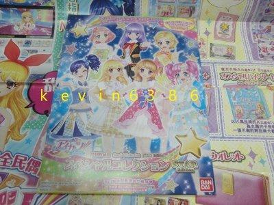 東京都-偶像學園-北大路櫻品牌收藏 特別收藏組STAR S3內附1張4格補充內頁和3張限定卡(台灣機台可以刷) 現貨