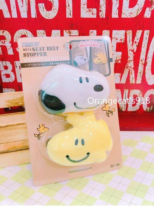 日本 snoopy 糊塗塔克 大頭立體造型 二入 車用安全帶減壓固定器 汽車百貨 史努比 汽車用品 安全帶扣