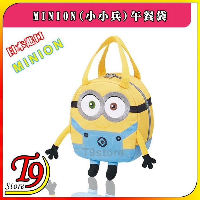 【T9store】日本進口 Minion (小小兵) 午餐袋