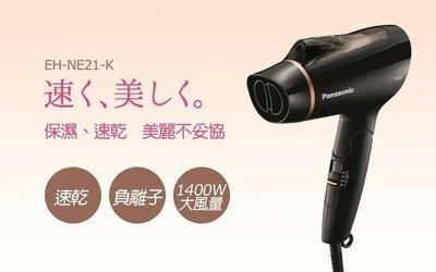 品牌Panasonic國際牌型號EH-NE21-K顏色黑色系