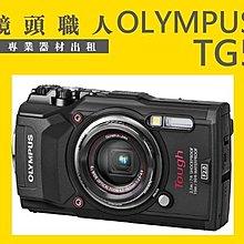 ☆  鏡頭職人 ☆( 租防水相機 ) ::: OLYMPUS TG5 TG-5  7天1700    師大 板橋 楊梅