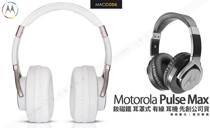 Motorola Pulse Max 釹磁鐵 耳罩式 有線 耳機 現貨 含稅