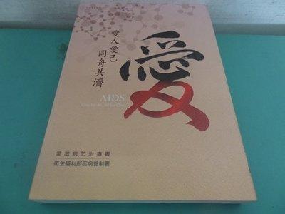 典藏乾坤&書---醫藥保健養生---愛AIDS C