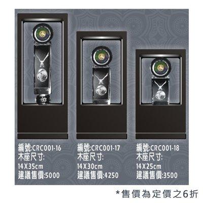 獎座-琉璃.水晶 CRC00116-CRC00118
