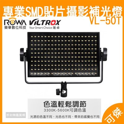 ROWA 樂華 唯卓 專業SMD貼片攝影補光燈 VL-50T 可調色溫 補光燈 攝影燈 打光燈 輔助燈 直播