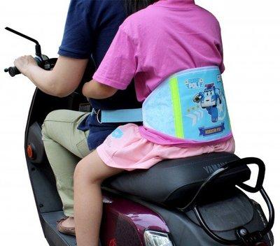【草屯店】正 雷射標 夜光 反光 POLI波力/安寶兒童機車乘坐輔助帶後座帶 機車安全帶 摩托車兒童綁帶