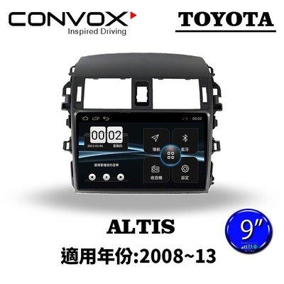 (小鳥的店) 豐田 ALTIS 2008-13 10代 10.5代 安卓機 9吋 音響主機 安卓 導航 CONVOX