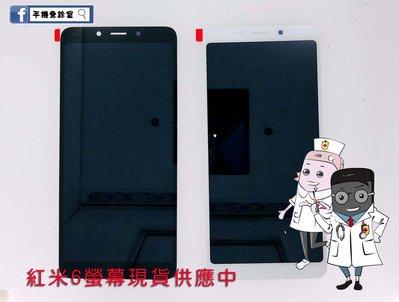 手機急診室 紅米 6  螢幕維修 觸控 玻璃 面板 總成 液晶 LCD 小米 台北車站 現場維修