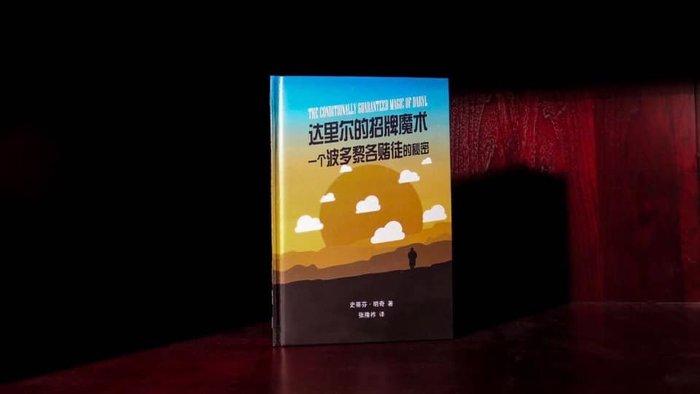 【天天魔法】【S1337】中文翻譯書~達里爾的開心魔法+一個波多黎各賭徒的秘密(兩本只要900元)