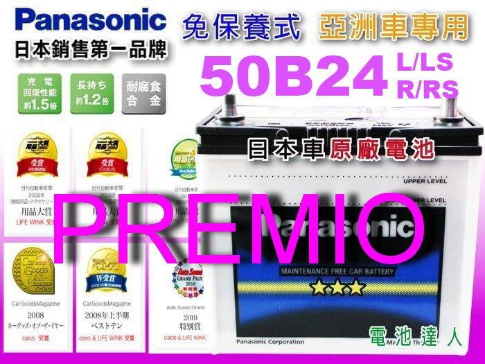 ☆鋐瑞電池☆日本國際牌 汽車電池 豐田 TOYOTA PREMIO ( 50B24LS 免保養) 46B24LS