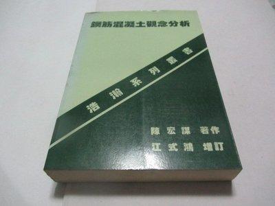 忻芯小棧    鋼筋混凝土觀念分析》ISBN:│浩瀚 標竿│陳宏謀.江式鴻(ㄌ117袋)