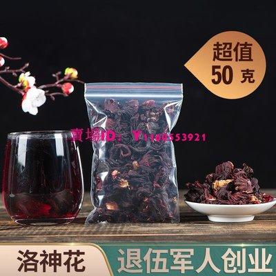 洛神花茶50g 玫瑰茄干花云南新鮮正品另售特級網紅水果茶果粒茶包 台北市