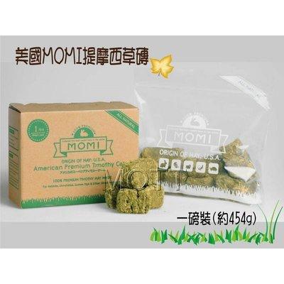 《Life M》【萌寵吃貨】美國MOMI 摩米提摩西草磚 一磅(454g)