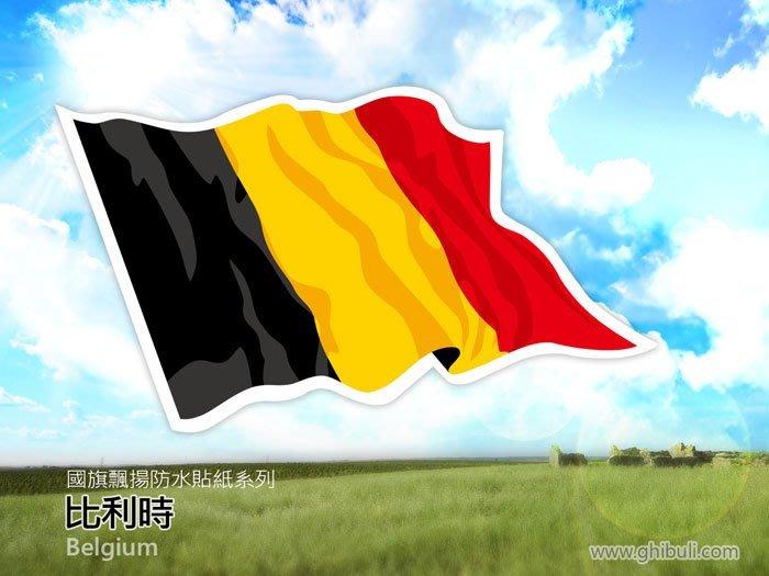 【衝浪小胖】比利時國旗飄揚登機箱貼紙/抗UV防水/Belgium/多國款可收集和客製