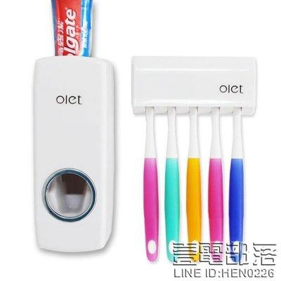 Olet奧萊特自動擠牙膏器衛生間免打孔懶人全自動擠壓牙膏器牙刷架
