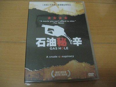 全新影片《石油秘辛》(Gas Hol) 紀錄片 DVD 本片揭露了油價漲跌背後的真相