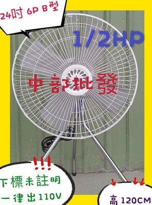 『中部批發』24吋 1/2HP B型工業電扇 工業扇 立扇 通風扇 電風扇 排風扇 大型風扇 強力工業扇 (台灣製造)