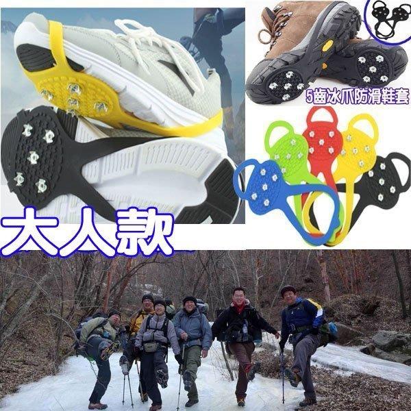 Q媽 (大人款)黑色五齒冰爪 外出可攜可拆式雪地防滑鞋套 外出休閒活動 釘鞋套 釣魚 爬山 大人 另售小孩款