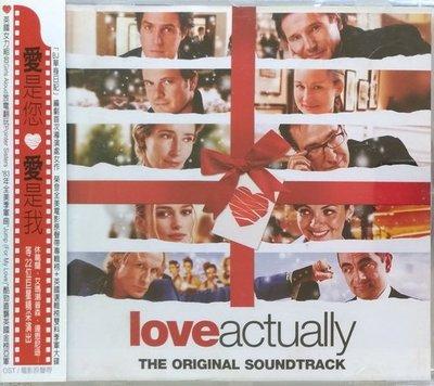 《絕版專賣》愛是您.愛是我 / Love Actually 電影原聲帶 (側標完整)