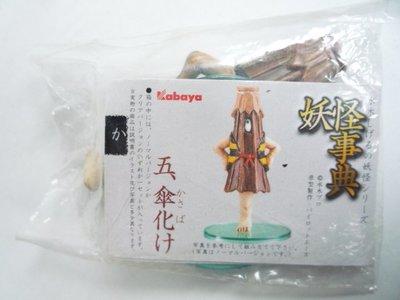 Kabaya 盒蛋 妖怪事典 獨腳傘化 日本昭和年代鬼怪 食玩菓子 盒旦 水木茂 鬼太郎作者 Kitaro