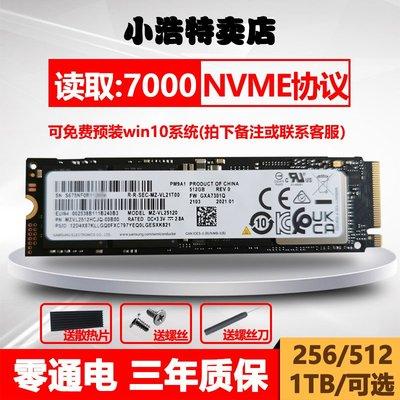 Samsung/三星全新PM9A1 512GB M.2 NVME PCIE4.0 臺式固態硬盤SSD