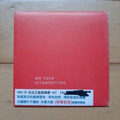 【裊裊影音】草莓救星We Save Strawberries-自在/太陽系/cigarette 宣傳單曲CD-擎天娛樂/水晶唱片2002年發行