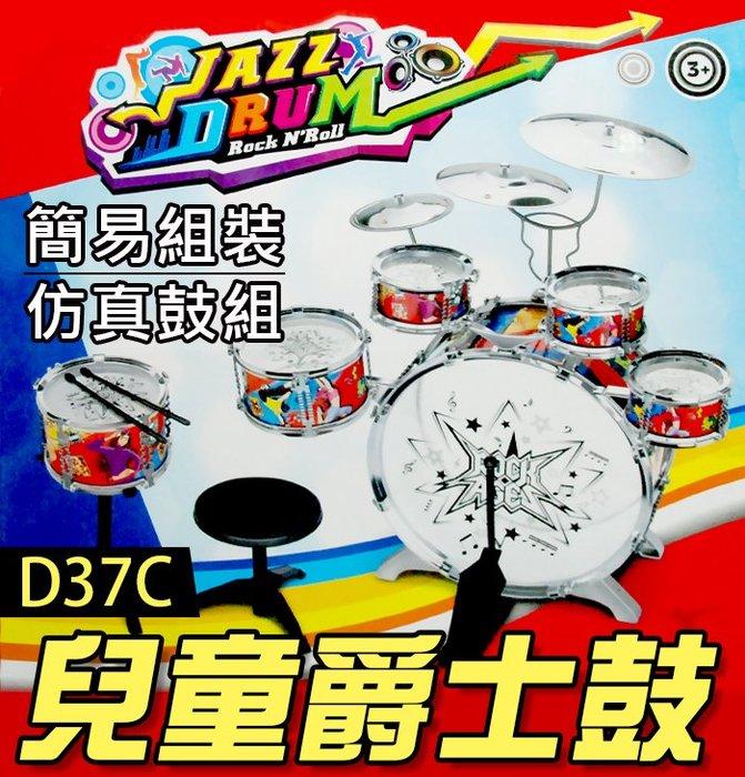 【傻瓜批發】(D37C)兒童爵士鼓 三鑼六鼓帶椅子 有腳踏鼓 打擊樂器敲打 益智教育生日禮物【只能宅配或自取】