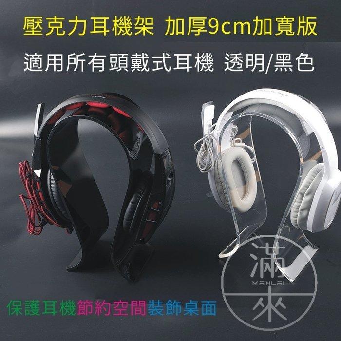 加厚加寬9cm 彎型 水晶壓克力 耳機掛架【奇滿來】頭戴式耳機展示架 U型立式掛架支架 耳機架子 耳麥掛架 ALBA