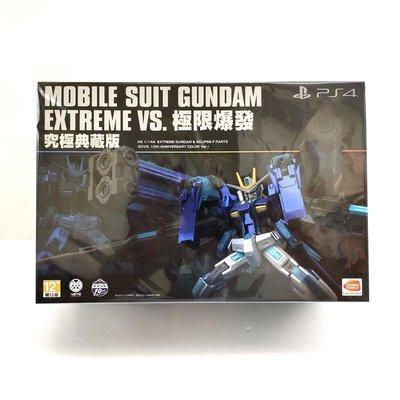 【歡樂少年】現貨發售PS4 機動戰士鋼彈 極限 VS. 極限爆發 典藏中文版