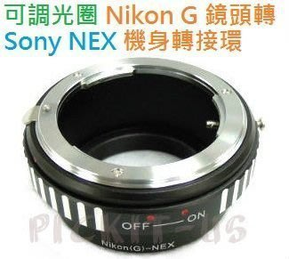 精準可調光圈 Nikon G AI F AF D 鏡頭轉 Sony E-MOUNT NEX 3 5 6 機身轉接環 A7S A7 A7R A5000 A6000