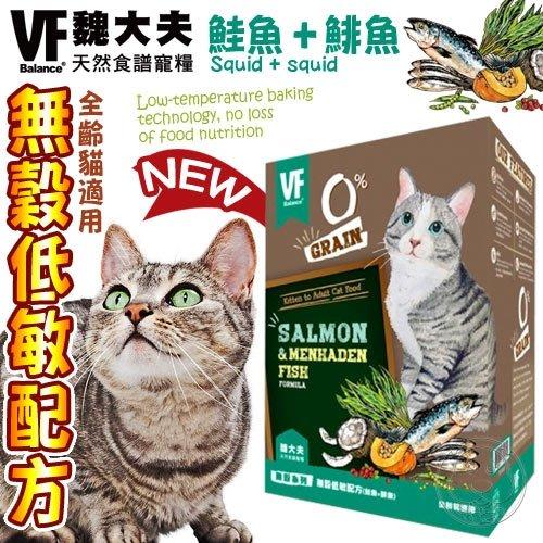 【🐱🐶培菓寵物48H出貨🐰🐹】美國VF魏大夫》無榖低敏配方貓糧(鮭魚+鯡魚)-6kg特價1670元自取不打折