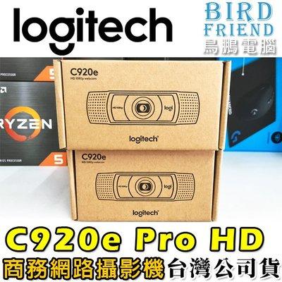 【鳥鵬電腦】logitech 羅技 C920e Pro HD網路攝影機 1080p CCD 麥克風 自動對焦 台灣公司貨