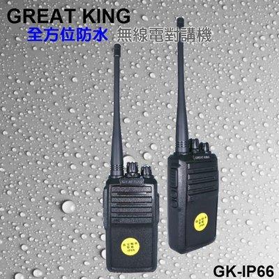 《光華車神無線電》GREAT KING GK-IP66 手持業務 防水 IP66防水防塵 收音機 無線電對講機