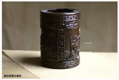【禾洛書屋】A.002精品黑檀木雕刻筆...
