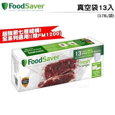 FoodSaver 真空袋13入(3.78L/袋) 超強靭七層結構 可水中加熱 可微波 安全無毒