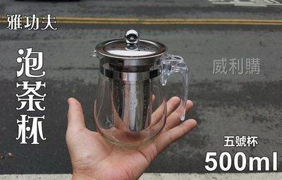 【喬尚拍賣】雅功夫泡茶杯【五號杯500ml】耐熱玻璃 304不鏽鋼濾杯 新北市