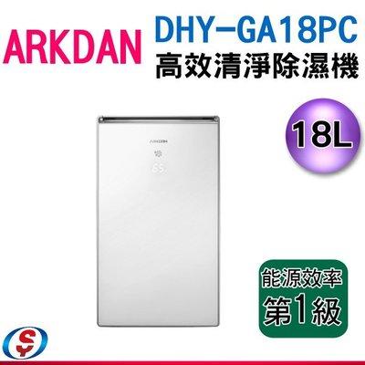 (可議價)18公升ARKDAN高效清淨除濕機DHY-GA18PC