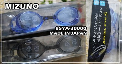 KINI泳具1280元出清價880元*MIZUNO美津濃-日本製-競技型無框泳鏡 無墊片85YA-300(藍/黑)