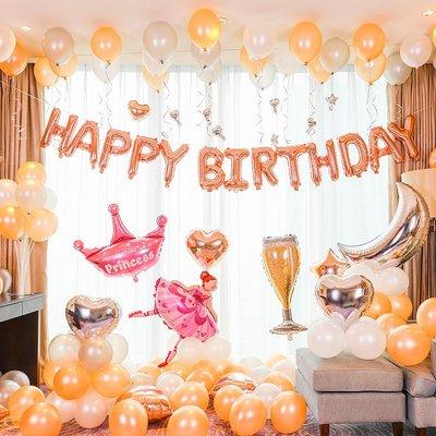 女孩生日快樂派對趴體布置男女朋友浪漫驚喜創意氣球套餐背景裝飾