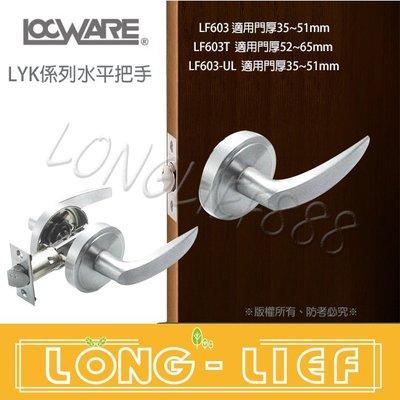 FAULTLESS加安牌 LF603水平把手 不銹鋼白鐵 通道鎖 水平鎖 板手鎖 硫化銅門