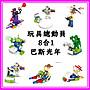【方舟小舖】💥玩具總動員8合1- 巴斯光年💥胡...