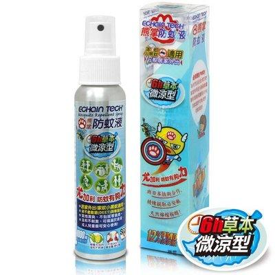 寶可夢 外出必備~ECHAIN TECH(微涼型)熊掌PMD防蚊液100ML--最受歡迎的防蚊商品