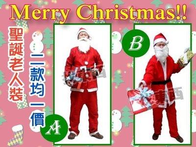 含稅附發票 聖誕裝 聖誕服 聖誕帽 聖誕老人裝 聖誕老公公裝 耶誕裝 5件式 不囉唆A、B兩款均一價