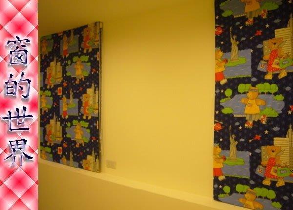 【窗的世界】20年專業製作達人,卡通溜冰熊窗簾#001,羅馬簾